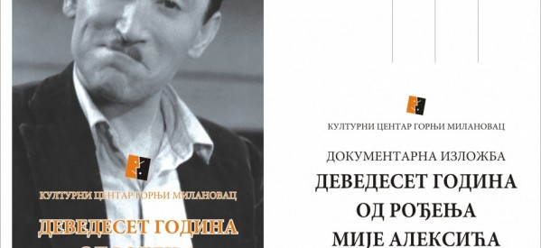 Филмови Мије Алексића