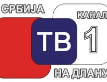 СРБИЈА НА ДЛАНУ 1