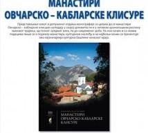 Монографија о манастирима у Овчарско-кабларској клисури
