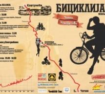 Biciklijada u Čačku