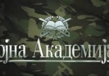 """ПРЕМИЈЕРА ФИЛМА """"ВОЈНА АКАДЕМИЈА 2"""""""