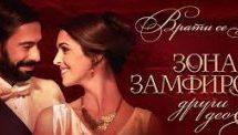 """ФИЛМ """"ЗОНА ЗАМФИРОВА 2"""" У ДОМУ КУЛТУРЕ"""